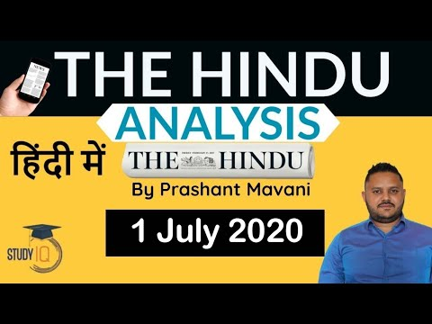 1 July 2020 - The Hindu Editorial News Paper Analysis [UPSC/SSC/IBPS] Current Affairs