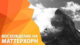 Восхождение на Маттерхорн 4478 м, осень 2018. Альпы, Швейцария | ExtremeGuide