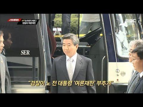김의성 주진우 스트레이트 65회 - 추적 '논두렁'의 배후2 검찰과 여론재판 / 2019 홍콩의 분노