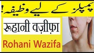 Wazifa for Acne on Face - ฟรีวิดีโอออนไลน์ - ดูทีวีออนไลน์