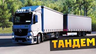 Первый раз Взял Тандем - Euro Truck Simulator 2 Multiplayer