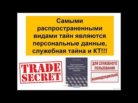Коммерческая тайна. Часть 1. Коммерческая тайна в системе обеспечения безопасности деятельности.