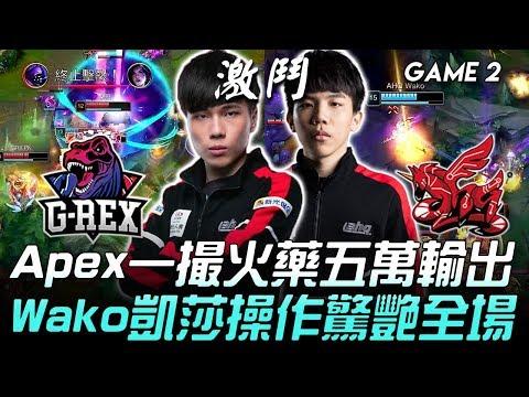 GRX vs AHQ 抓到炸彈魔!Apex一撮火藥五萬輸出 Wako凱莎操作驚艷全場!Game 2