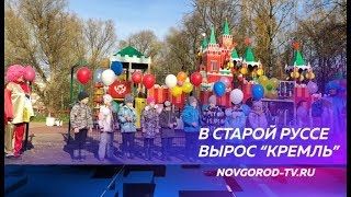 В Старой Руссе  появился свой большой Кремль