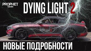 Dying Light 2. Новые подробности. Транспорт, крафты. Сталкер, база чистое небо на движке DL
