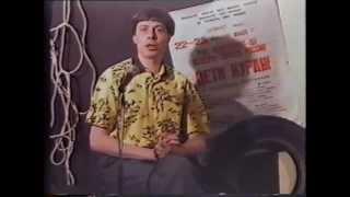"""Рок-фестиваль """"Дети Кураж"""" 1993. Костомукшское ТВ, часть 3"""