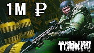 Million Rouble Raid | Escape From Tarkov | Stream