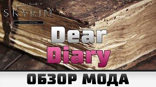 TES V: Skyrim   Обзор мода Dear Diary