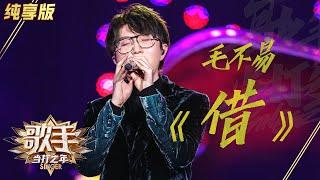 【单曲纯享】毛不易《借》《歌手2020》当打之年【湖南卫视官方HD】