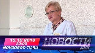 15.10.2018 Новости дня 20:00