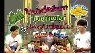 วัยรุ่นเรียนไทย | คุณพระช่วย ๒๕๖๒ | ขนมจ่ามงกุฎ| เฟียส VS ปาแปง