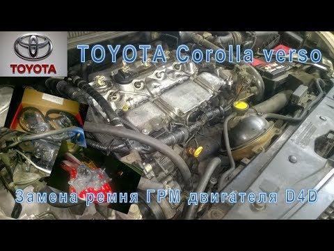 Фото к видео: Ремонт Toyota Corolla Verso. Замена ГРМ двигателя D4D.