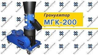 Гранулятор кормов МГК-200 от компании ТехноМашСтрой - видео