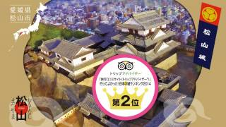 おもてなし日本一のまち松山・道後(女性ナレーション)いで湯と城と文学のまち、四国・松山へおいでんか。