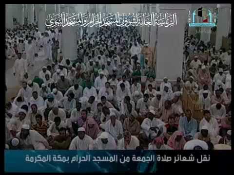 خطبة الجمعة - مكة - Friday Khutbah Makkah 30 - 10 - 2009