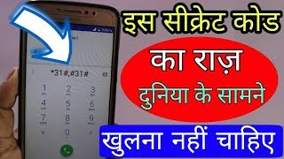 Most Useful Secret Code For All Mobile Phones || By Hindi Tutorials