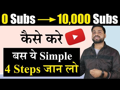 How To Grow Your Channel 0 To 10000 Subscriber    Youtube Free Course Part 7