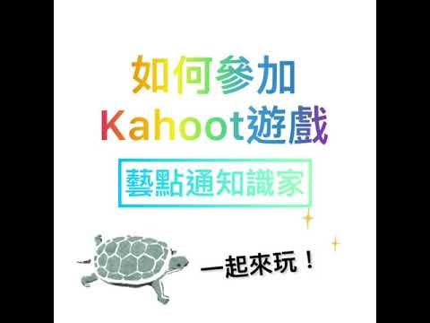 【藝點通知識家】如何參加KAHOOT遊戲