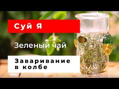 Заваривание зеленого чая Суй Я