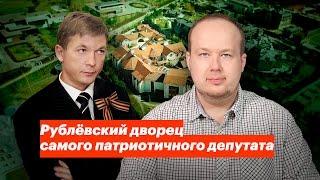 Рублевский дворец самого патриотичного депутата