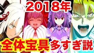 FGO今年追加された星5鯖全体宝具多すぎ説Fate/Grandorder