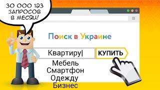 Доска объявлений Украины — Подать объявление бесплатно