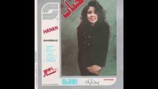 تحميل اغاني Hanan - Matgarahnish I حنان - ما تجرحنيش MP3