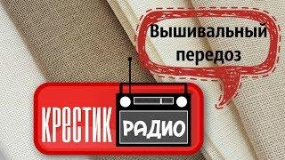 """Крестик радио """"Вышивальный передоз"""""""