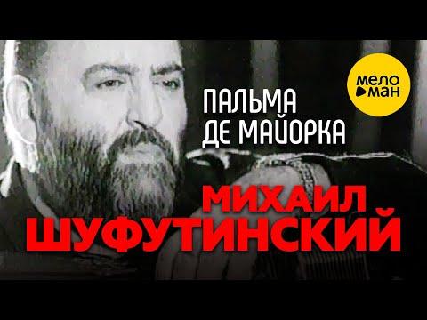 Михаил Шуфутинский - Пальма де Майорка (Official video) 12+