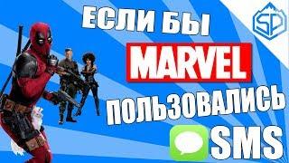 Если бы герои Марвел пользовались СМС #4