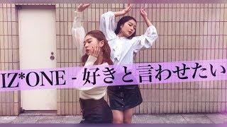 IZ*ONE (아이즈원) - '好きと言わせたい (Suki to Iwasetai)'  dance cover by Chego