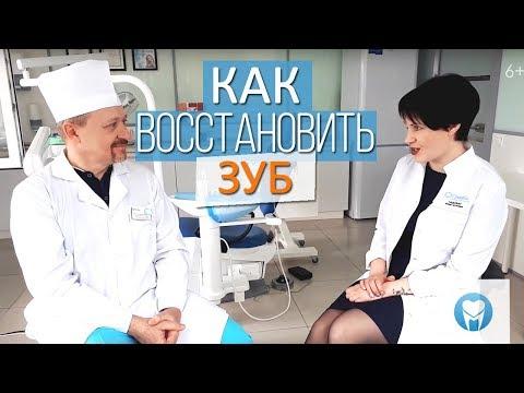 Восстановление зубов: ИМПЛАНТАЦИЯ И ПРОТЕЗИРОВАНИЕ. Стоматология в Новосибирске