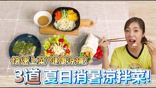 3道夏日消暑涼拌菜,快速上菜健康涼補!