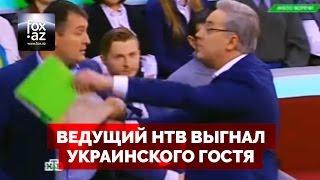 Ведущий НТВ выгнал украинского гостя - (FOX.AZ)