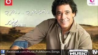 اغنية محمد منير   يا اهل العرب والطرب 2012 النسخة