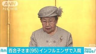 三笠宮妃百合子さま インフルエンザで発熱、入院へ(19/01/25)