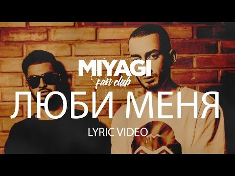 Miyagi & Эндшпиль feat Симптом - Люби меня (Lyric Video) | YouTube Exclusive