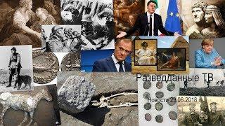 Разведданные ТВ. Новости 29.06.2018 гг