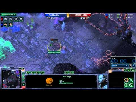 Acer - StarCraft 2 - Heart of the Swarm - MǂForGG vs AcerNerchio g2 - TvZ - Cloud Kingdom LE