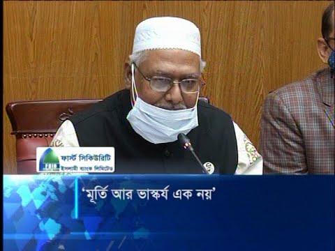 ধর্মনিরপেক্ষ বাংলাদেশ গড়তে দোয়া চাইলেন নতুন ধর্ম প্রতিমন্ত্রী | ETV News