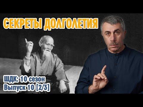Секреты долголетия - Доктор Комаровский