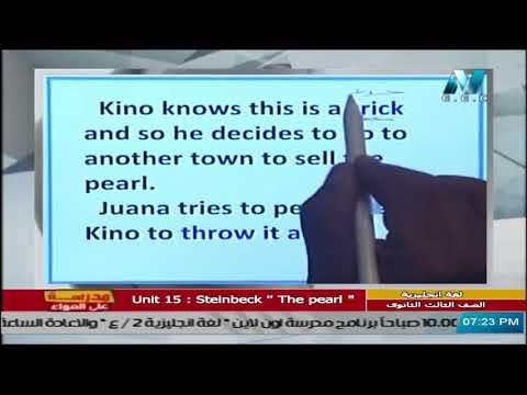 لغة انجليزية للصف الثالث الثانوي  2021 -  الحلقة 30 – Unit 15 : steinbeck ''The pearl