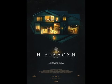 Η ΔΙΑΔΟΧΗ (HEREDITARY) - TRAILER (GREEK SUBS)