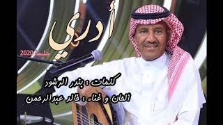 خالد عبدالرحمن - أدري - جلسة ٢٠٢٠ تحميل MP3