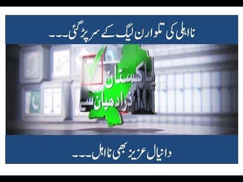 28 June 2018 Pakistan Zara Dhiyaan Se