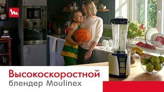 Высокоскоростной блендер Moulinex Ultrablend+ измельчает любые ингредиенты