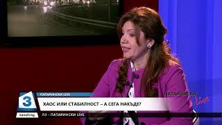 """""""Патарински LIVE"""" на 14. 11. 2018г.: Данък """"трошка"""" и гражданска отговорност- управленски решения"""