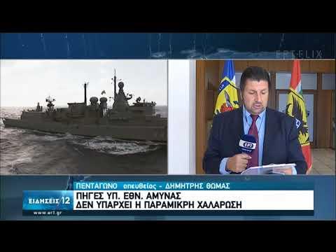 Στην Αν. Μεσόγειο το αεροπλανοφόρο «Αϊζενχάουερ» | 26/07/2020 | ΕΡΤ