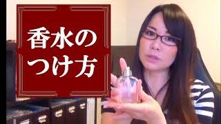女性の本能をくすぐる!モテる男の香水の付け方【メンズビューティVol.5】 - YouTube