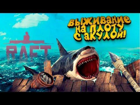 ВЫЖИВАНИЕ НА ПЛОТУ С АКУЛОЙ! - ЭТО ПРИЯТНО! - ШИМОРО В Raft